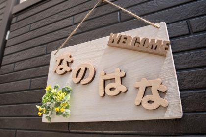 藤沢の鍼灸師日記